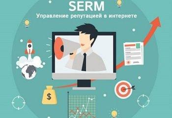 SERM управление репутацией