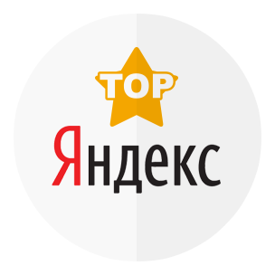Сео продвижение в Яндекc